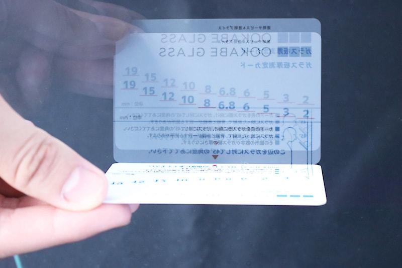 ガラス板厚測定カード(7)-