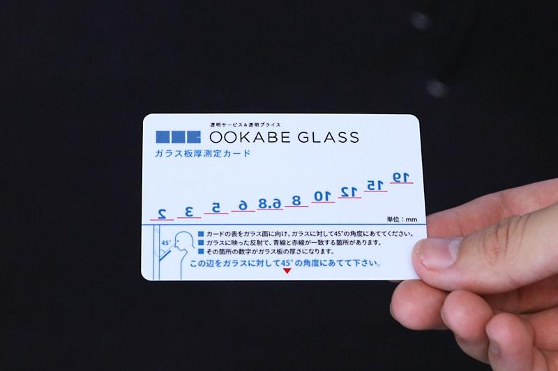 ガラス板厚測定カード(4)