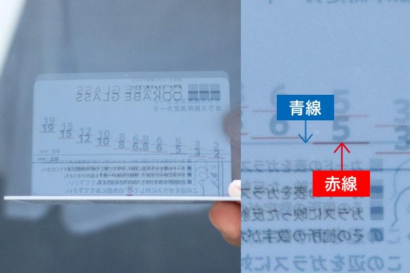 ガラス板厚測定カード(19)