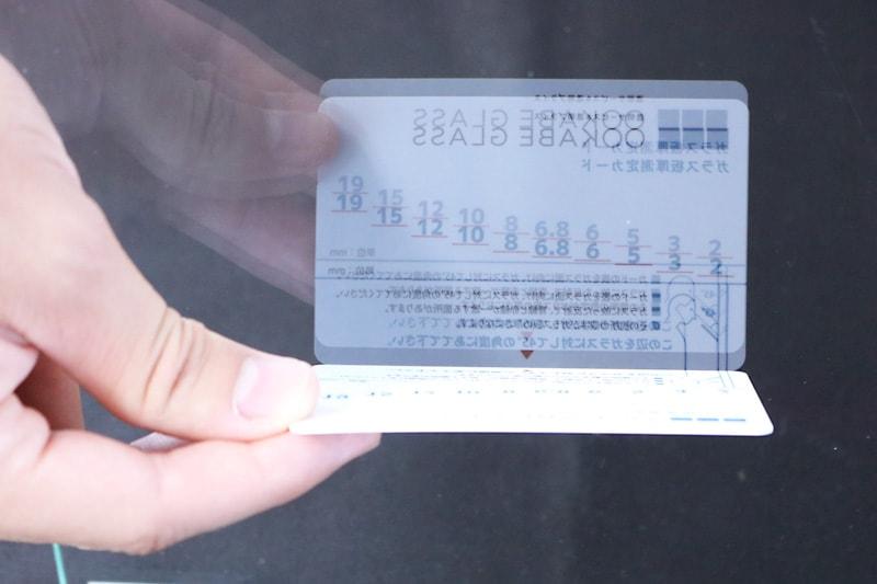 ガラス板厚測定カード(8)