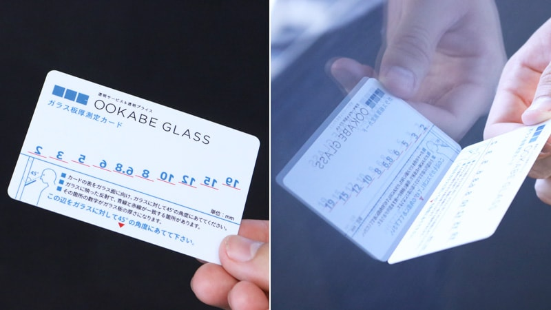 ガラスの厚みを簡単測定!ガラス板厚測定カードの使用方法