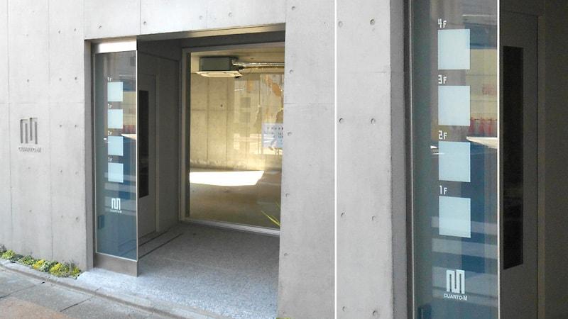 ビルのテナント案内の看板に印刷を施した「合わせガラス」を使用した事例(東京都目黒区 E社様)のお写真