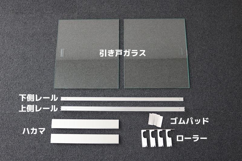 ガラス引き戸製作セット-商品内容(1)
