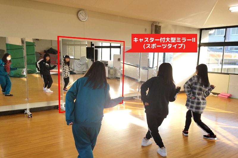 ダンス練習に使用した「キャスター付き大型ミラー」(2)