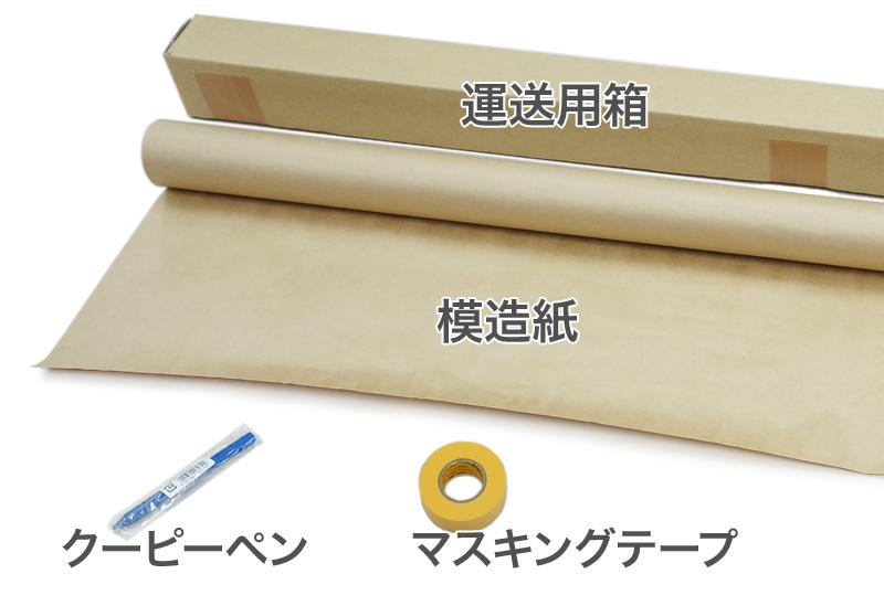 型紙製作セット(1)