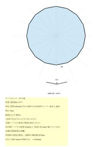 16角形のテーブルトップに使用した「強化ガラス」-図面