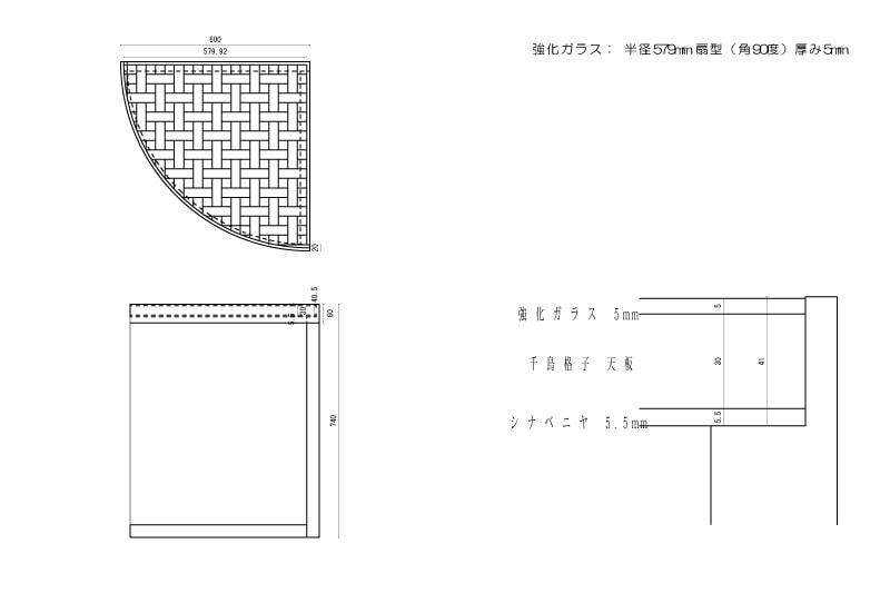 千鳥格子のテーブルトップに使用した「強化ガラス」(3)