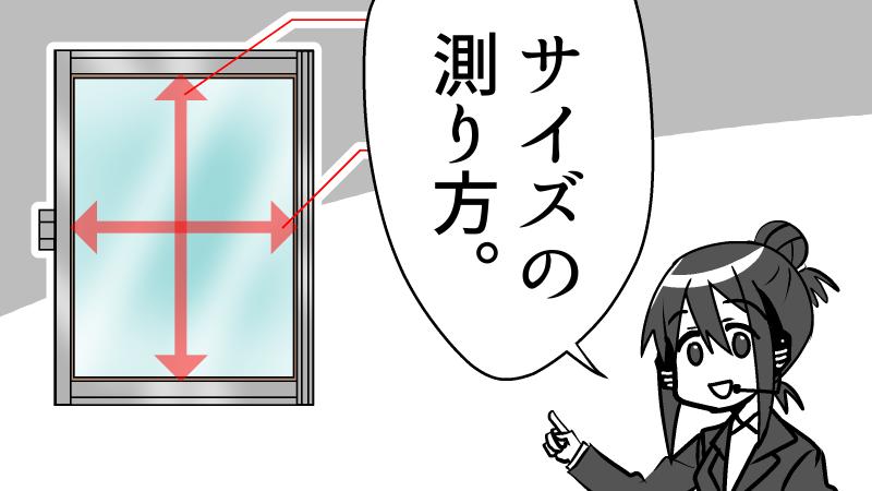 【ガラスのサイズの測りかた】アルミサッシからガラスを外さずに、測る方法