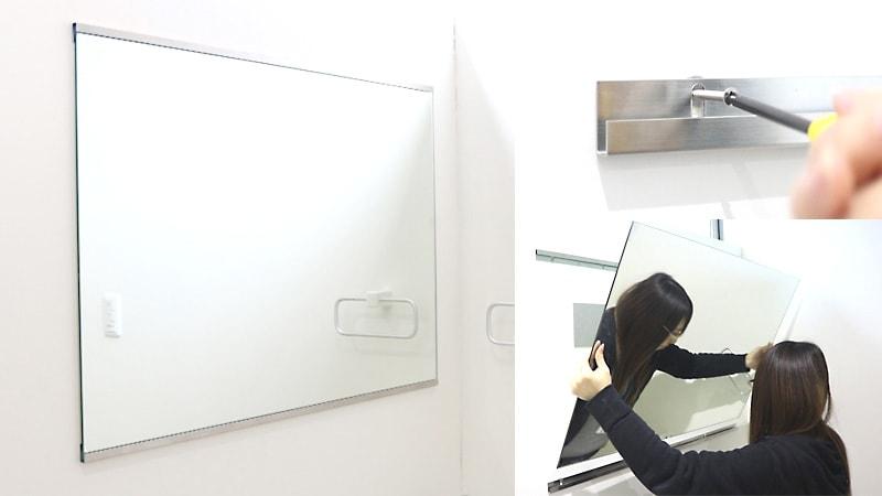 「片長チャンネル」を使用した鏡の新規取り付け方法