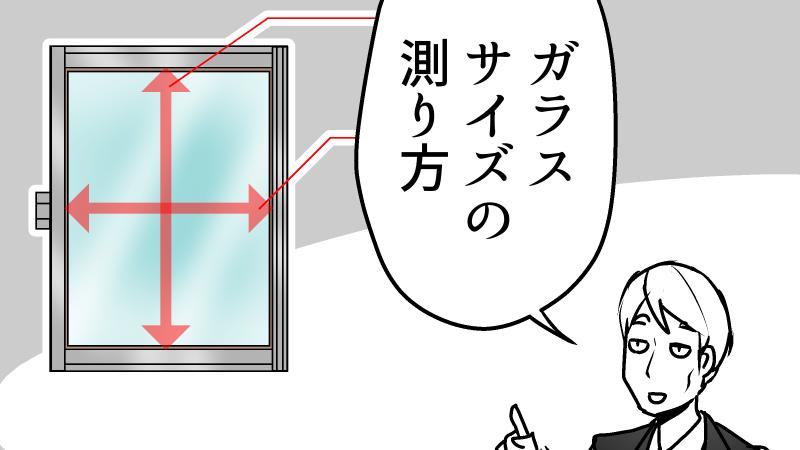 【ガラスのサイズの測りかた】アルミサッシからガラスを外して、測る方法