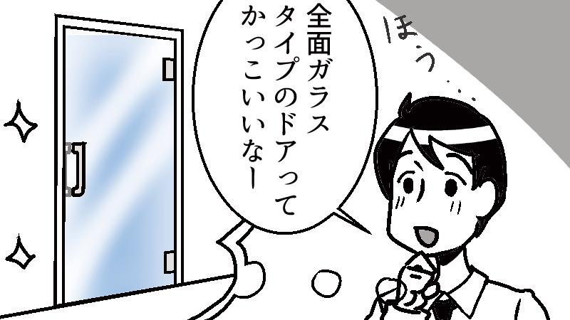【扉の交換・DIYがしたい】扉のサイズを正確に測る方法!