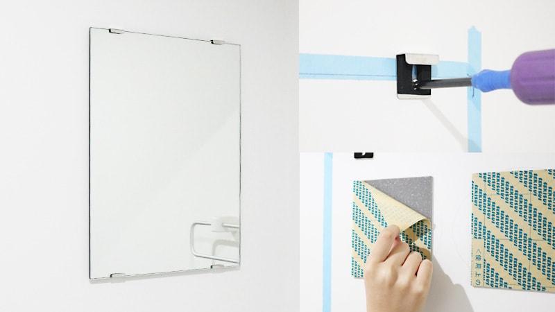 ツメ金具・ミラーマット・速乾ボンドを使用した場合の鏡取り付け方法