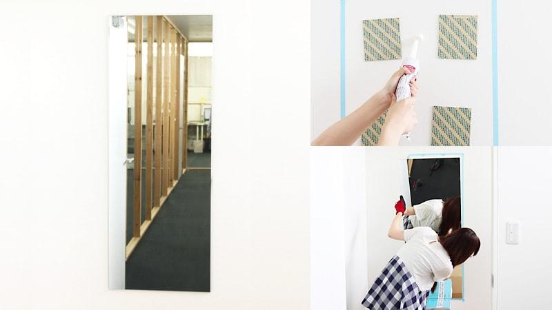 ミラーボンド・ミラーマット・速乾ボンドを使用した場合の鏡取り付け方法