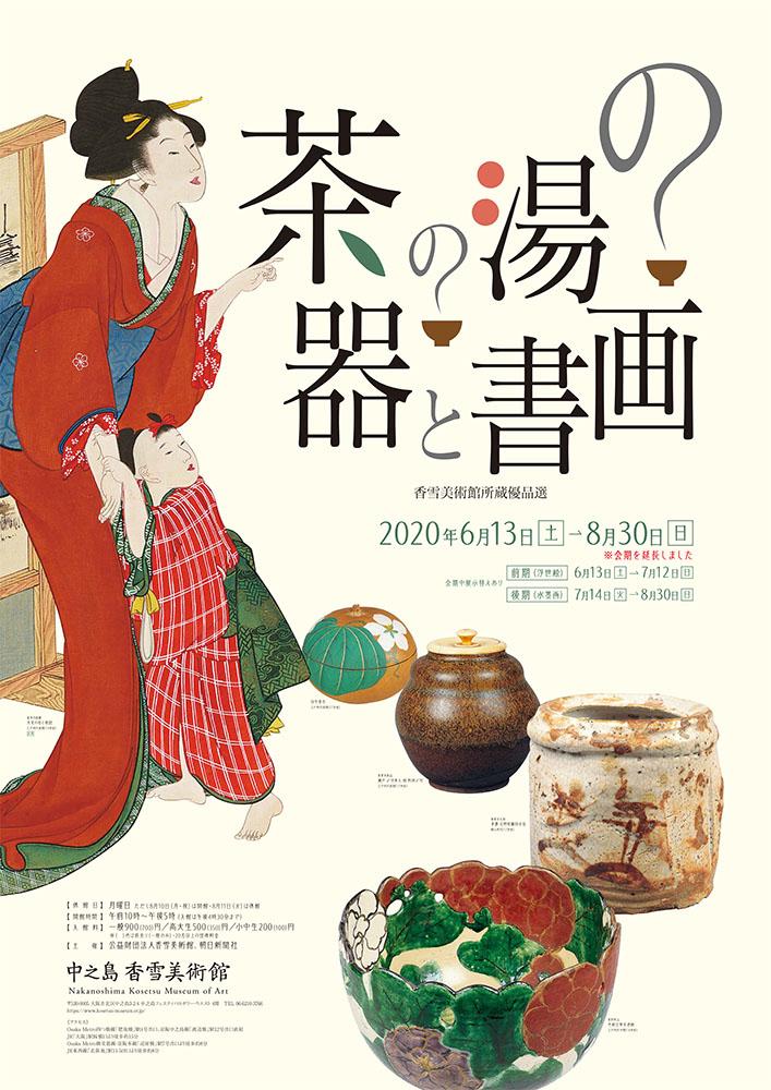 Kosetsu+Museum+chanoyu-chirashi_page-0001.jpg