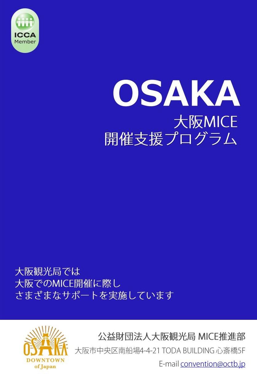mice-catalogue-download_001.jpg
