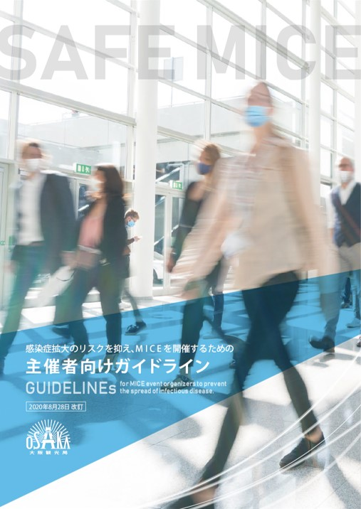 Guidelines+8.28+Cover+JP.jpg