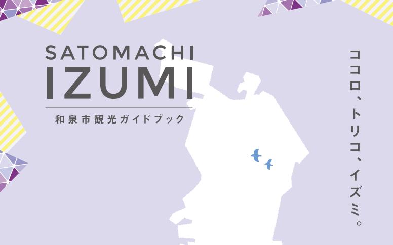 izumi-guide-book