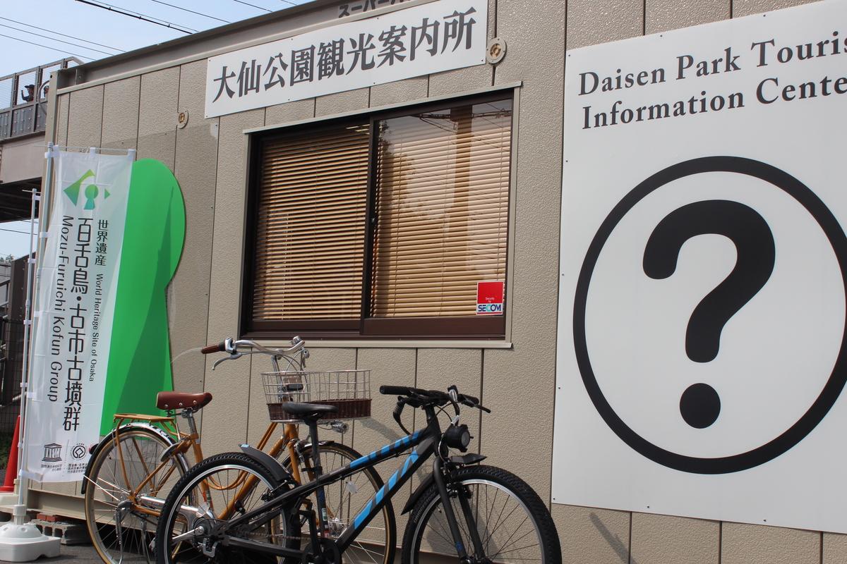 daisenpark_tourist+_information_center.jpg