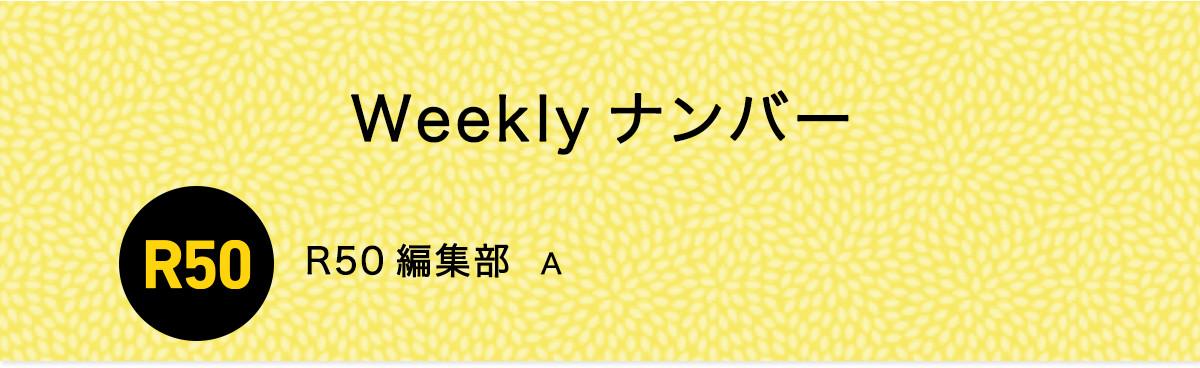 Weekly ナンバー
