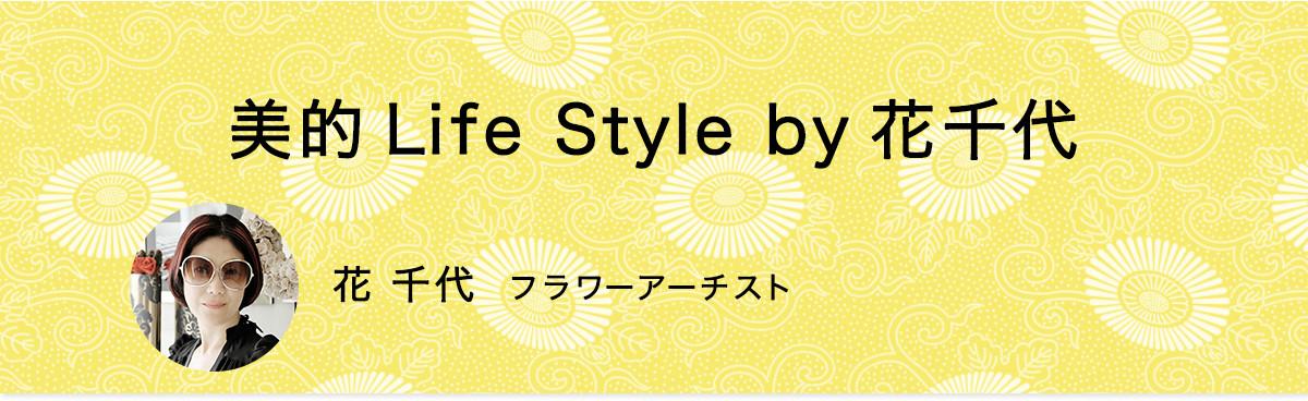 美的 Life Stye by 花千代