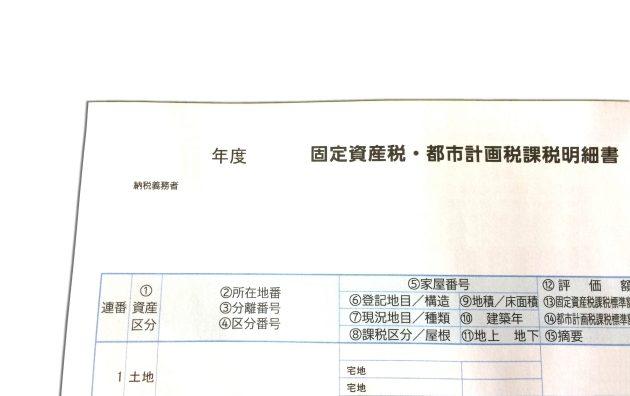 固定資産税の書類