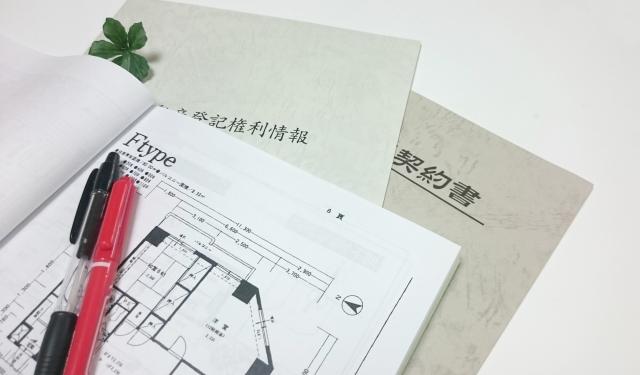 契約書と謄本とボールペン
