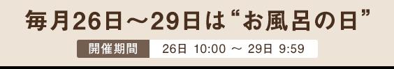 毎月26日~28日はお風呂の日