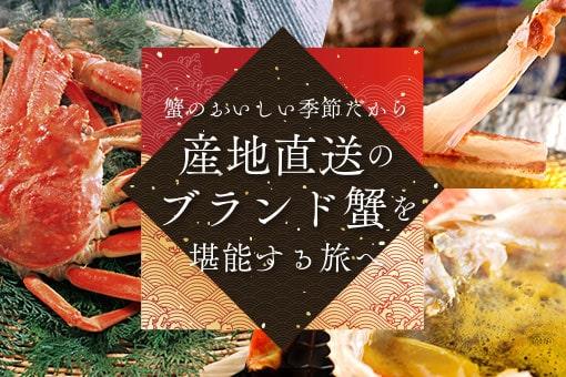 ブランド蟹を堪能する旅へ