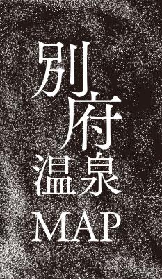 別府温泉MAP