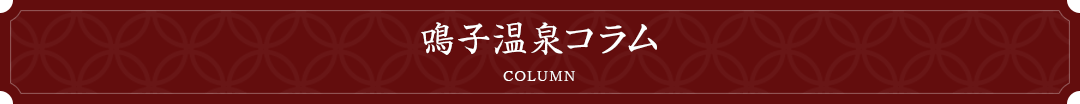 鳴子温泉コラム