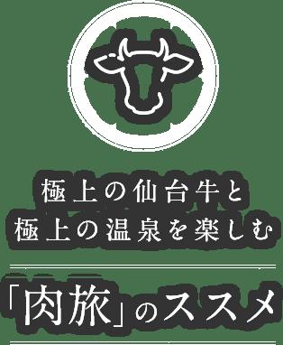 極上の仙台牛と極上の温泉を楽しむ「肉旅」のススメ