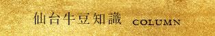 仙台牛豆知識 COLUMN