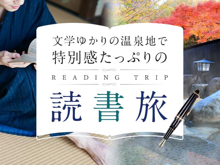 秋の読書旅