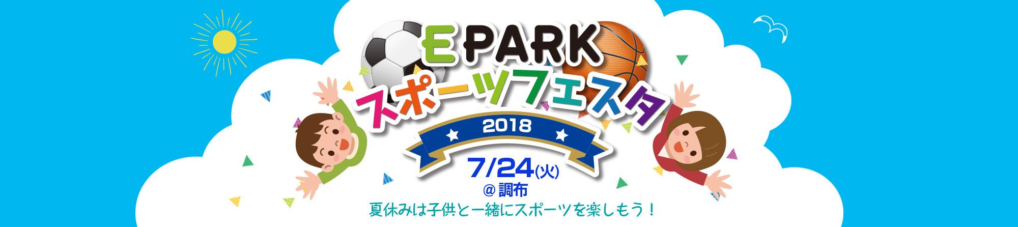 EPARKスポーツフェスタ2018