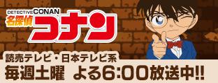 名探偵コナン 読売テレビ・日本テレビ系 毎週土曜 よる6:00放送中‼