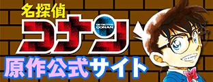 名探偵コナン 原作公式サイト