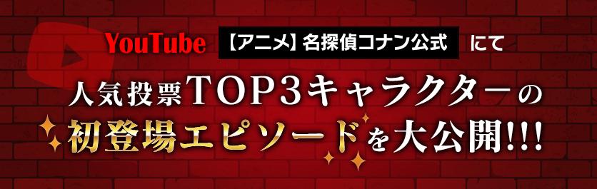 人気投票でTOP3にランクインしたキャラクターのアニメ初登場エピソードを大公開!