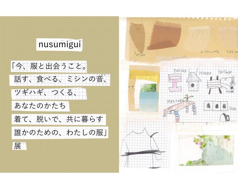nusumigui 「今、服と出会うこと。 話す、食べる、ミシンの音、 ツギハギ、つくる、 あなたのかたち 着て、脱いで、共に暮らす 誰かのための、わたしの服」展