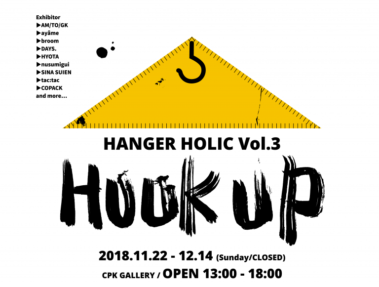 HANGER HOLIC展 「HOOK UP」