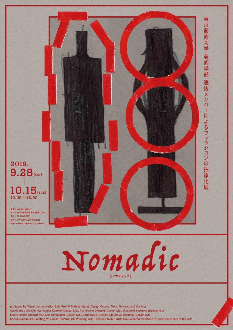 nomadic[ノマディック]