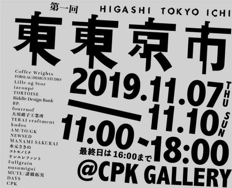 東東京市2019