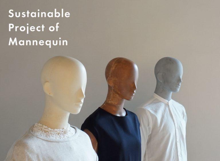 100%植物由来の繊維を使ったエコロジーなマネキン