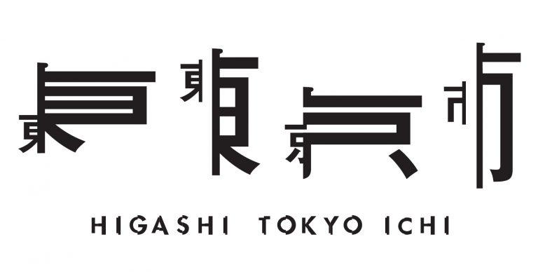 東東京市 2020 【東東京をとんでもなく盛り上げる展示&販売】