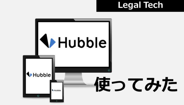 記事:噂のリーガルテックツール「Hubble」を使ってみましたのイメージ画像