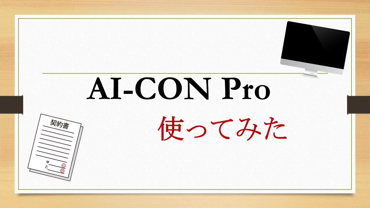 記事:噂のリーガルテックツール「AI-CON Pro」を使ってみましたのイメージ画像