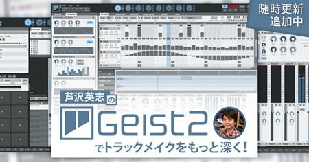 芦沢英志の、Geist 2でトラックメイクをもっと深く!