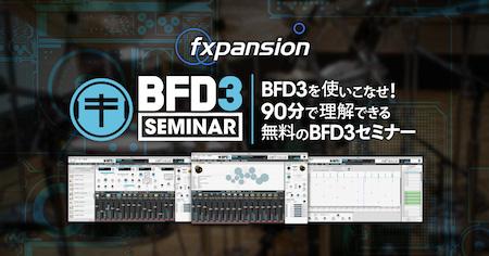 20160415_bfd3_seminar_l_450