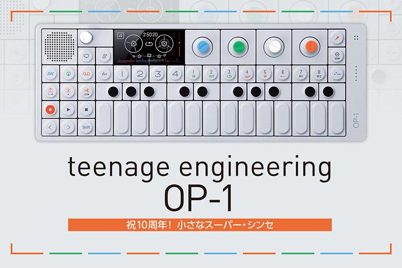 teenage engineering OP-1 祝10周年