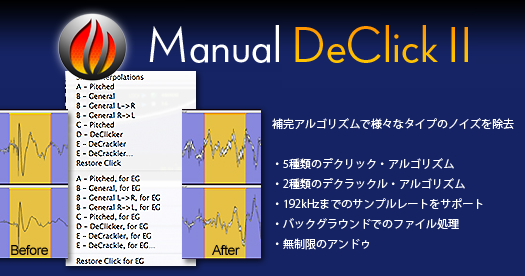 20150526_sonicstudio_manual_declick
