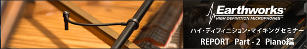20150930_ew_seminar-report_00_seminar_piano_bnr